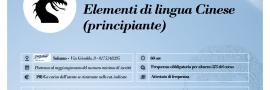 Elementi di lingua cinese/livello principiante